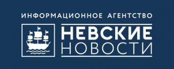 Информационное агенство «Невские новости»