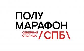 Полумарафон «Северная столица»