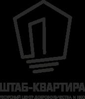 Ресурсный центр для добровольцев и НКО «Штаб-квартира»