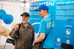 Активности от волонтерских организаций города