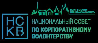 Национальный совет по корпоративному волонтерству