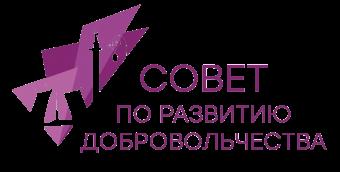 Совет по развитию добровольчества