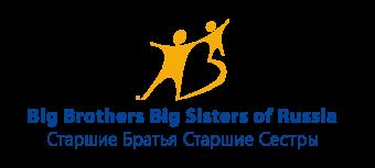Межрегиональная общественная организация «Старшие Братья Старшие Сестры»